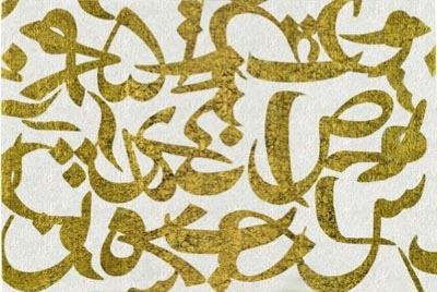 Hurouf: The Art of the Word – Sotheby's