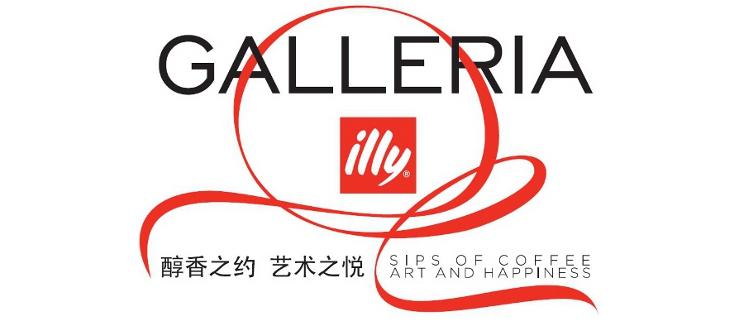 Galleria illy Pechino