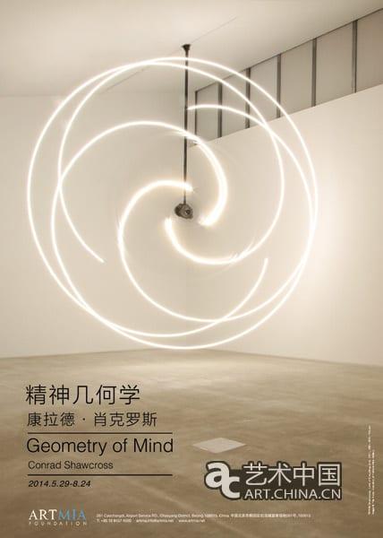 精神几何学-康拉德·肖克罗斯北京个展 Conrad Shawcross:Geometry of Mind in Beijing