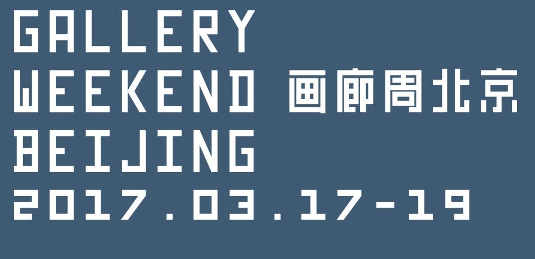 Nasce Gallery Weekend Beijing, per il contemporaneo di Pechino