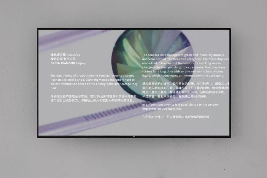 Green Diamond (website), installationview, I:project Space, Beijing
