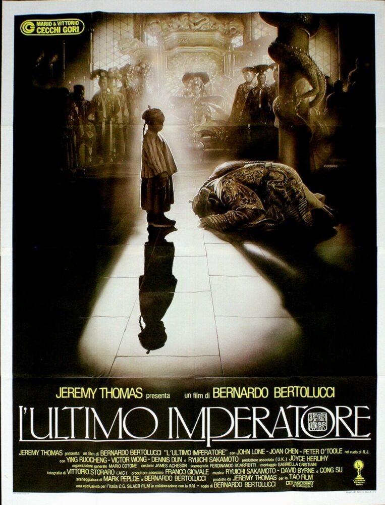 """""""L'ultimo imperatore"""", [The Last Emperor], 1987, Cina, Italia, UK, Drammatico. Regia di Bernardo Bertolucci. Manifesto 2F, Archivio Casaro"""